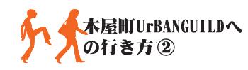 木屋町UrBANGUILD②