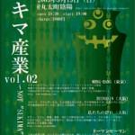 スキマ産業vol.02