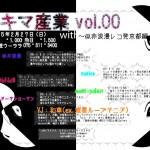 スキマ産業vol.00