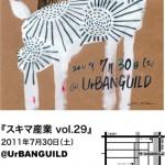 スキマ産業vol.29