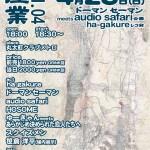 スキマ産業vol.04