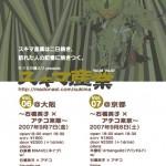 スキマ産業vol.07