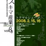 スキマ産業vol.08