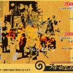 スキマ産業vol.11