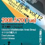 スキマ産業vol.12