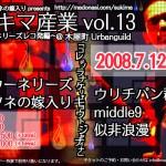 スキマ産業vol.13