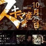 スキマ産業vol.21