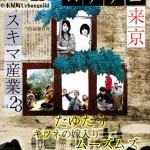 スキマ産業vol.23