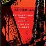 スキマ産業vol.24