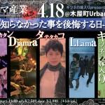 スキマ産業vol.25