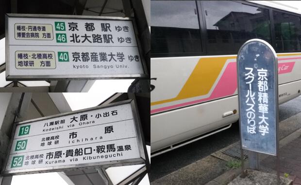 路線バス・スクールバス