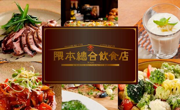 隅本総合飲食店MAO(冷たい麺、夏のおかず)