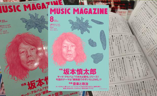 ミュージックマガジン8月号