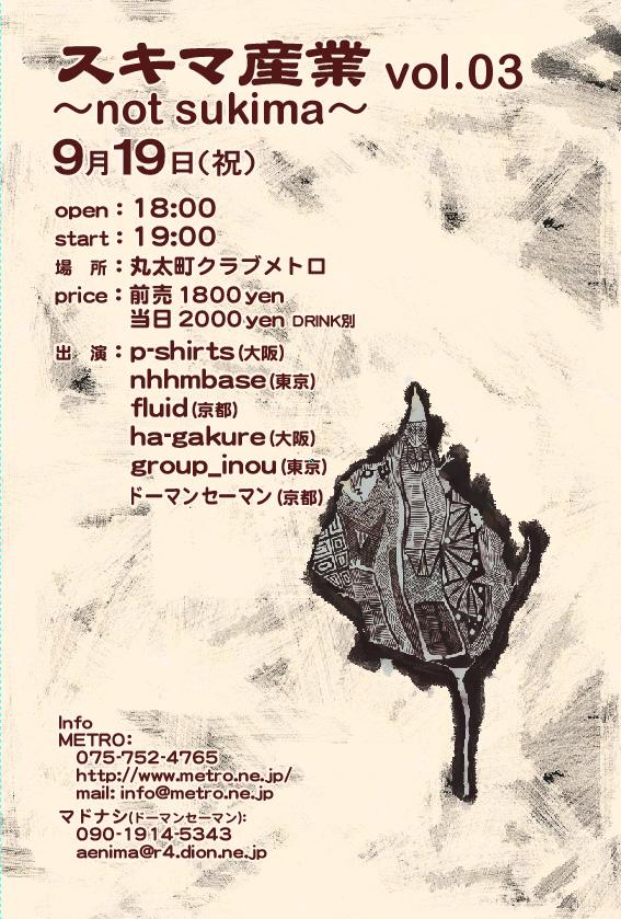スキマ産業03