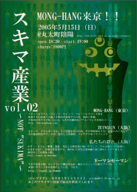 スキマ産業02