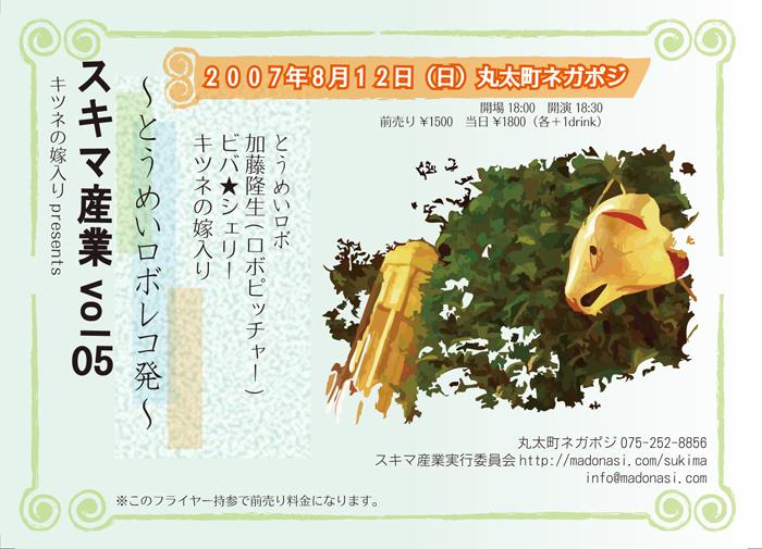 スキマ産業05