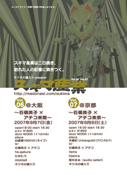 スキマ産業06