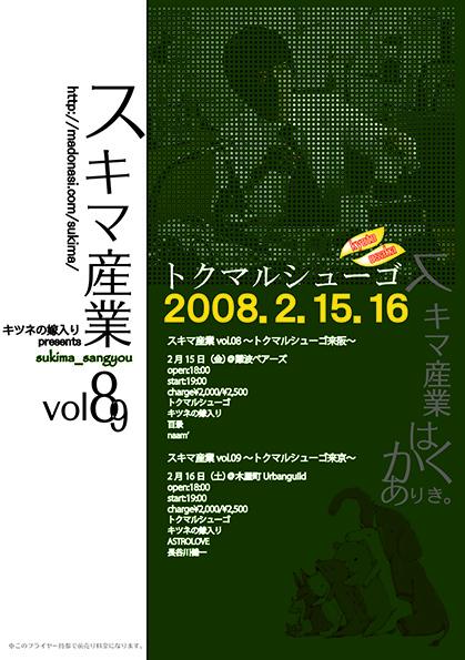 スキマ産業08