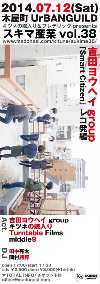スキマ産業38