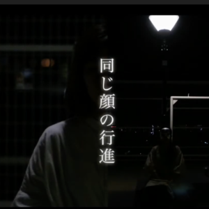 同じ顔の行進 MUSIC VIDEO