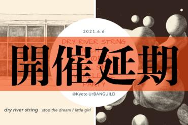 【開催延期のお知らせ】2021年6月6日(Sun)dry river string×キツネの嫁入りwレコ発@木屋町UrBANGUILD