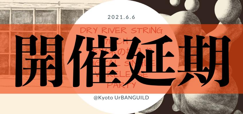 【開催延期】2021年6月6日(Sun)dry river string×キツネの嫁入りwレコ発@木屋町UrBANGUILD