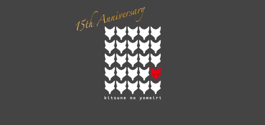 キツネの嫁入り活動15周年を記念してシングル連続PJ始動。